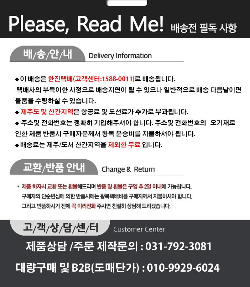신영)배송사항-및-대표전화-하남-무료배송.jpg